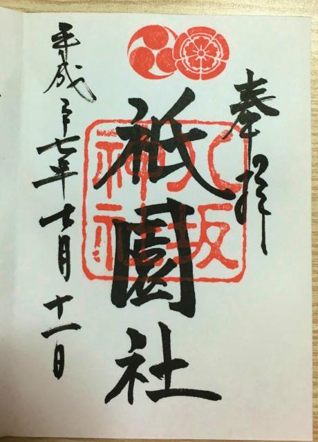 八阪神社「祇園社」の御朱印