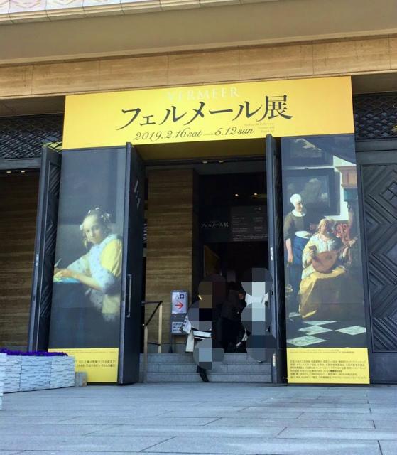 大阪市立美術館で『フェルメール展』