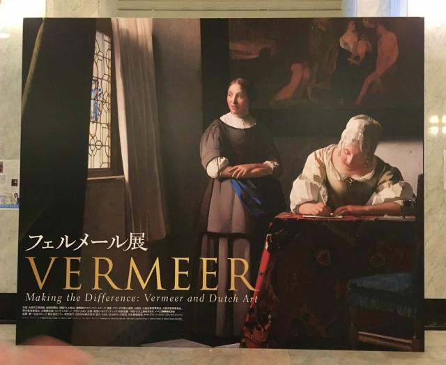 『フェルメール展』『手紙を書く女と召使い」のパネル