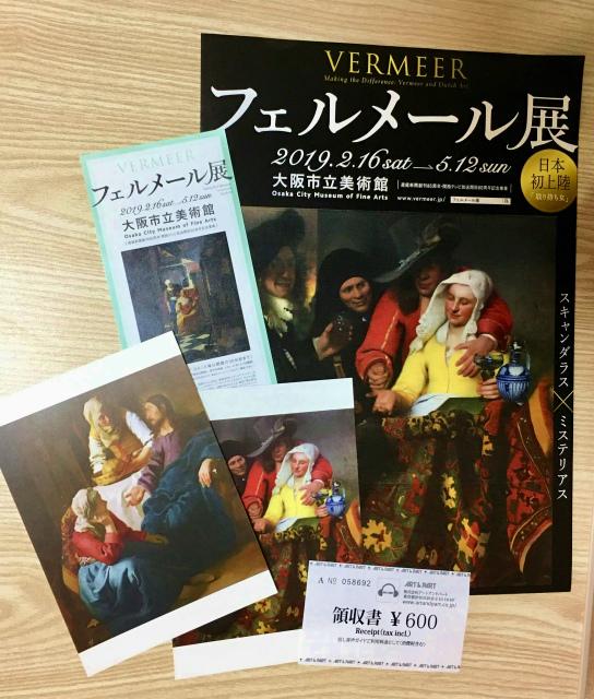 『フェルメール展』グッズのポストカード