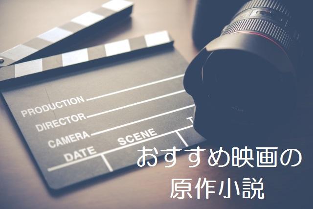 おすすめ映画の原作小説