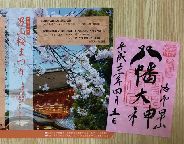 石清水八幡宮の男山桜まつり 限定御朱印