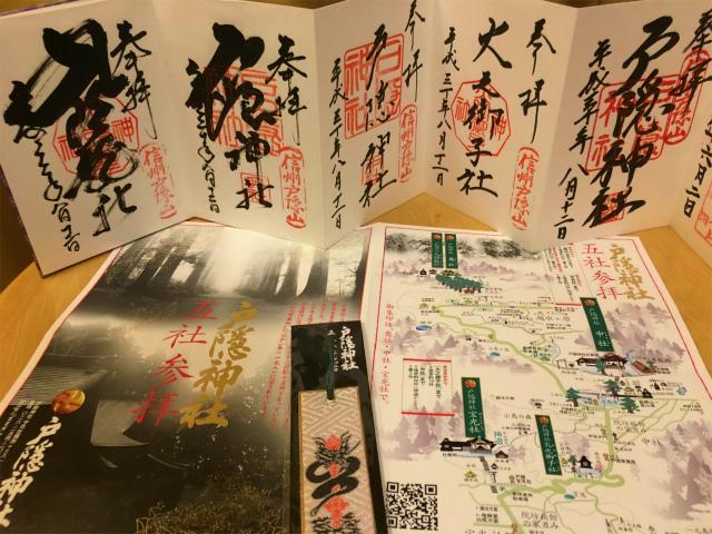 戸隠神社五社めぐりの参拝記念の栞と御朱印