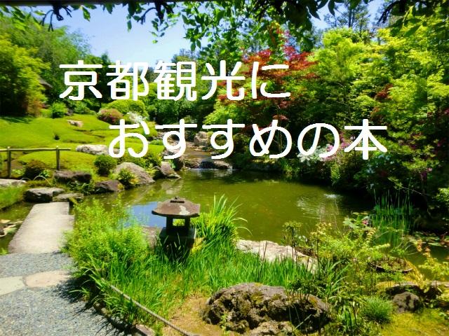 京都観光におすすめの本