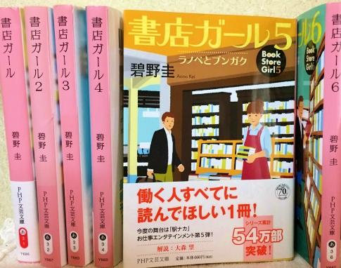 『書店ガール5』を読んだ感想