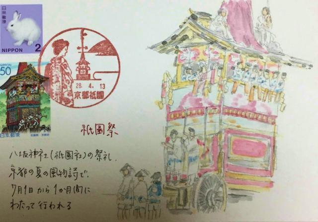京都 祇園祭の風景印