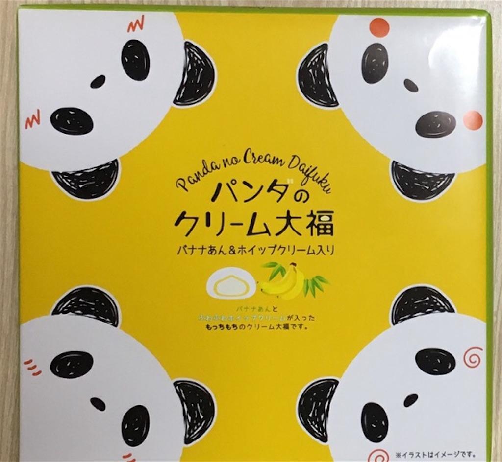 パンダのクリーム大福を食べたよ!東京土産