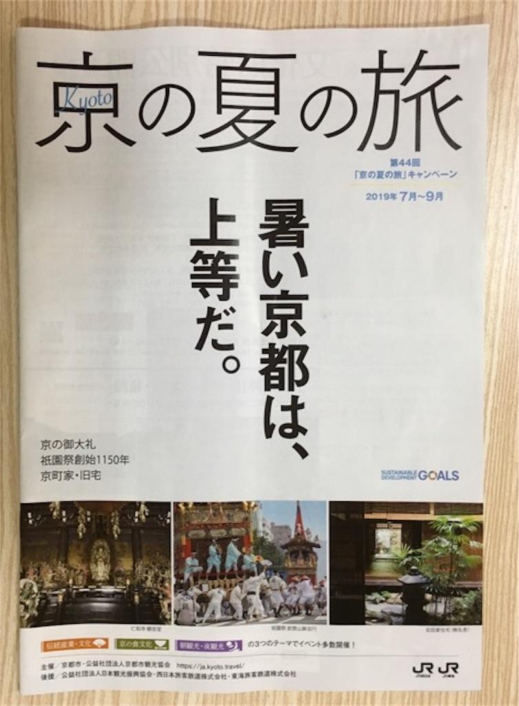 2019年 京の夏の旅