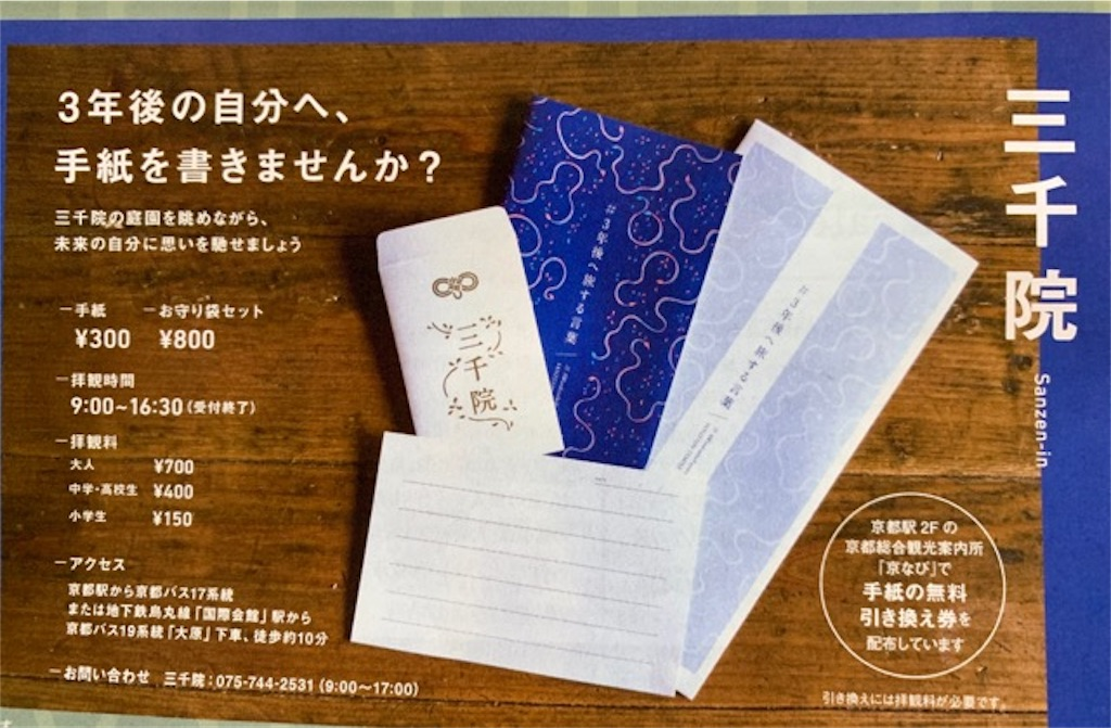 f:id:mitsu5858:20190729112836j:image