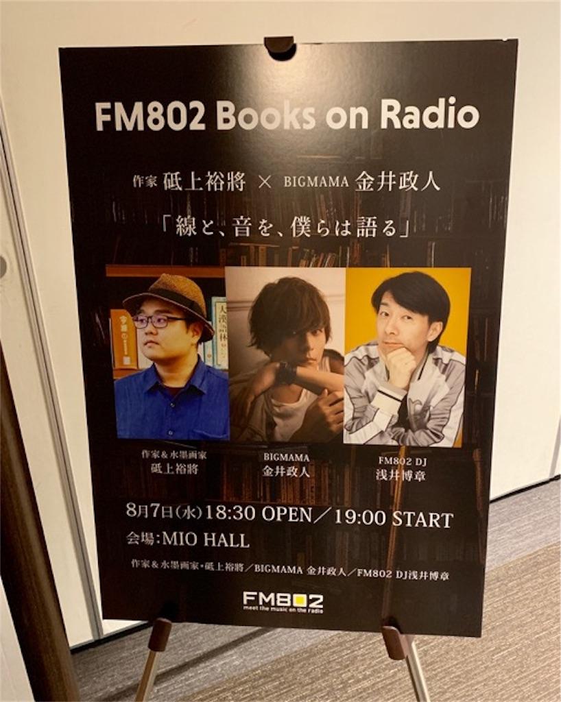 f:id:mitsu5858:20190810125901j:image
