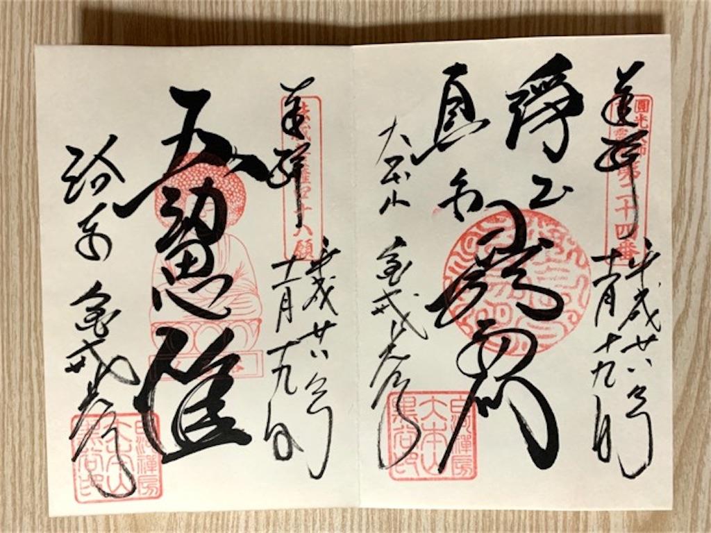 f:id:mitsu5858:20191026105144j:image