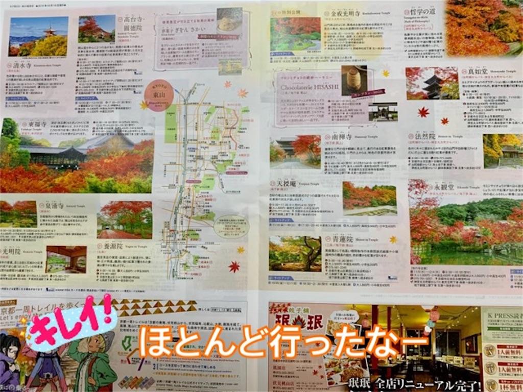 f:id:mitsu5858:20191101120052j:image
