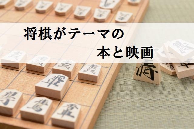 将棋がテーマの本と映画