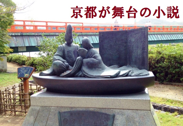 京都が舞台のおすすめ本