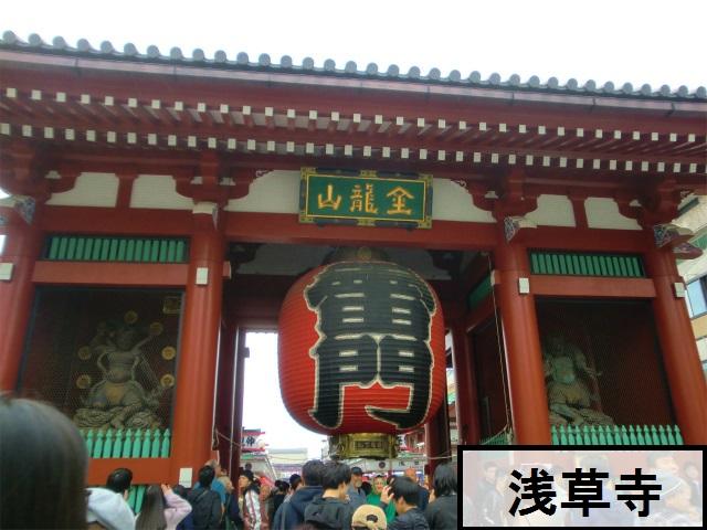 浅草寺は凶が多い