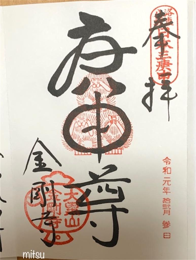 f:id:mitsu5858:20191206130654j:image