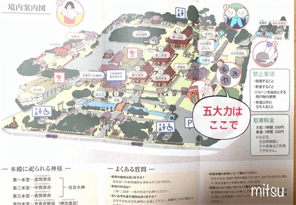 f:id:mitsu5858:20191217121202j:image