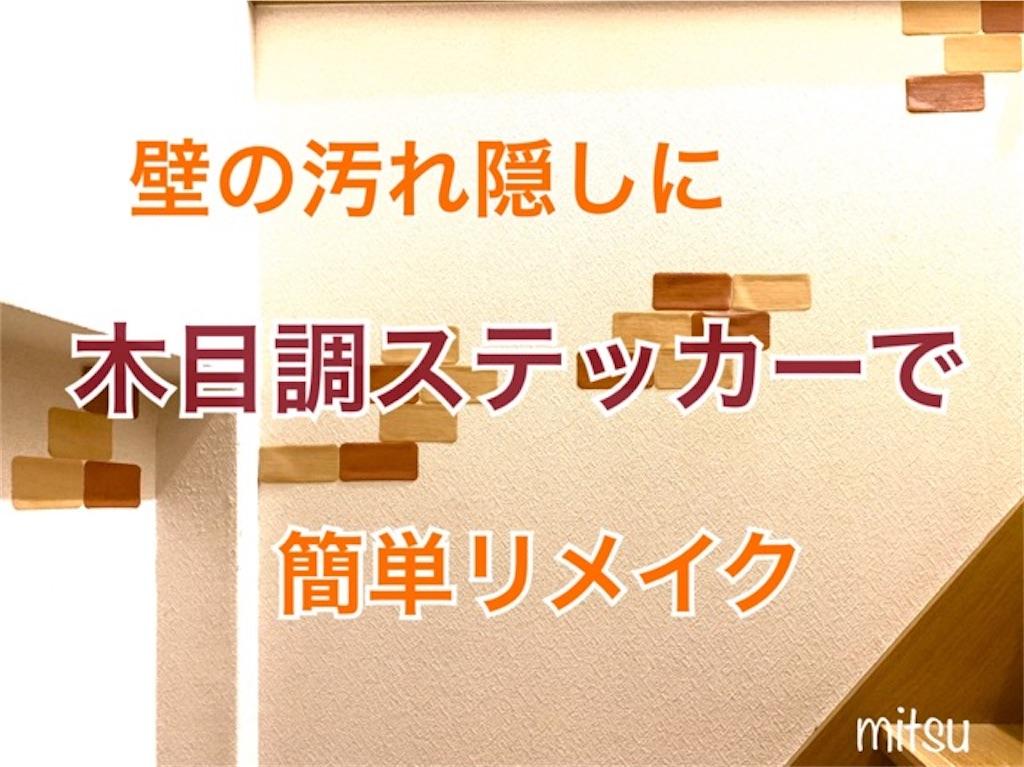 f:id:mitsu5858:20191229151403j:image