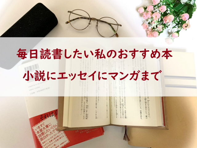 毎日読書したい私のおすすめ本