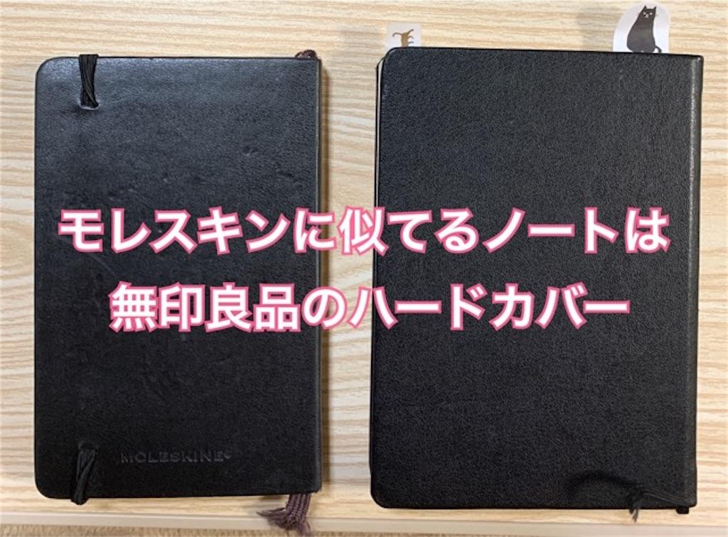 f:id:mitsu5858:20200108140237j:image