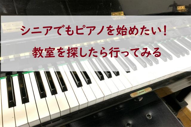 シニアでもピアノを始めたい
