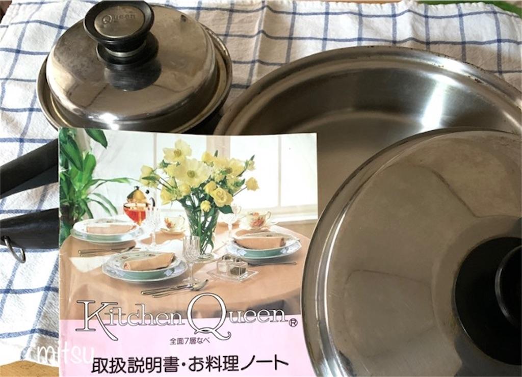 f:id:mitsu5858:20200118142145j:image