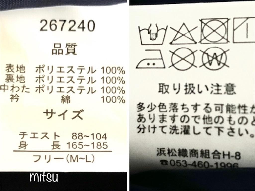 f:id:mitsu5858:20200121113853j:plain