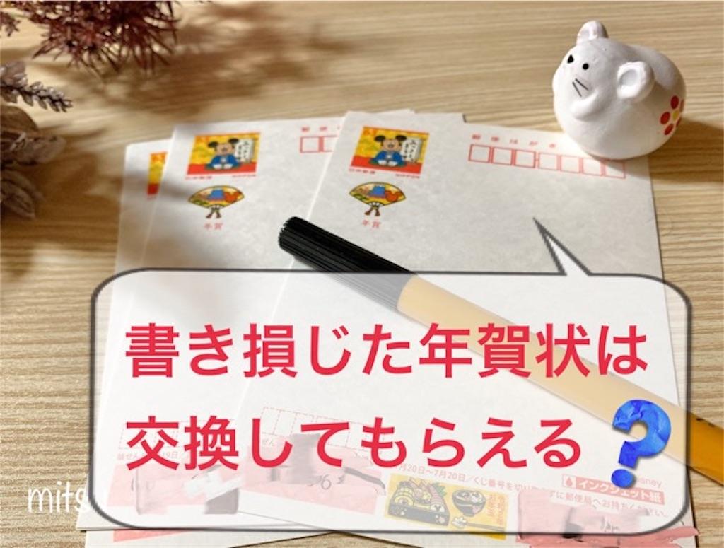 f:id:mitsu5858:20200122171240j:image