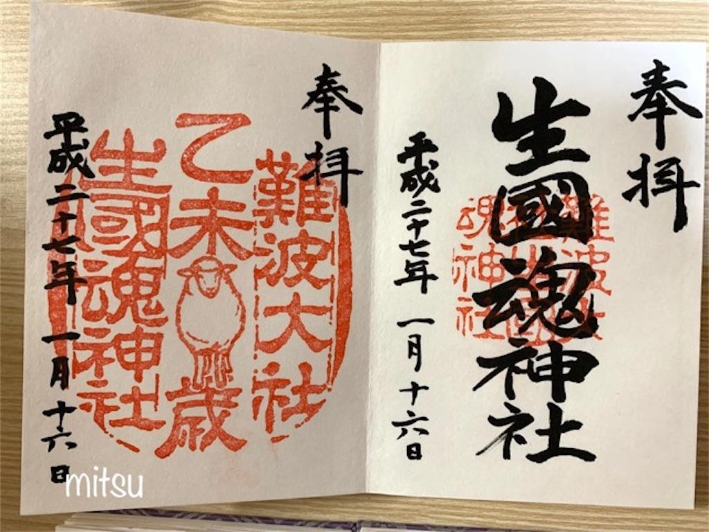 f:id:mitsu5858:20200123112458j:image