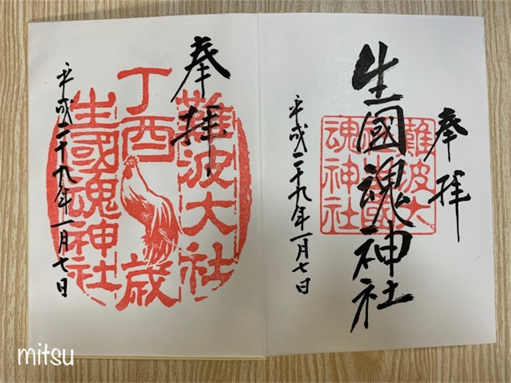 f:id:mitsu5858:20200123112527j:image