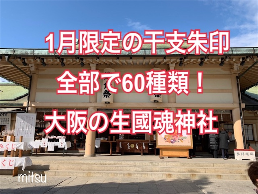 f:id:mitsu5858:20200123151739j:image