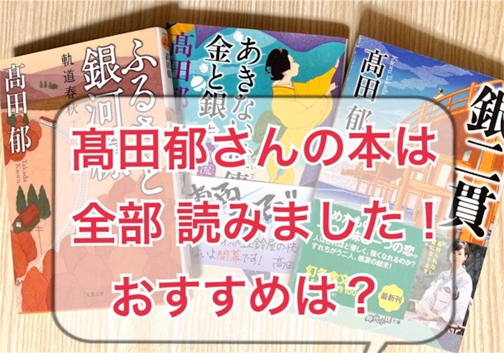 髙田郁さんの本を全部読んでる私がおすすめと感想をまとめてみた!