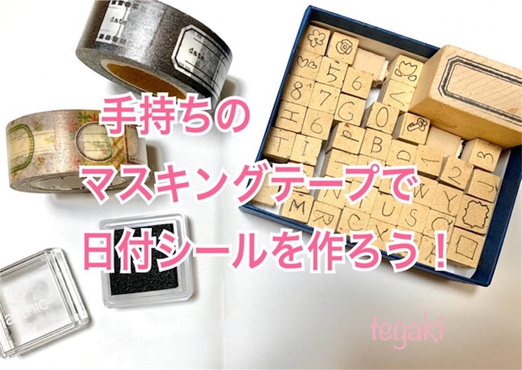 f:id:mitsu5858:20200131113834j:image