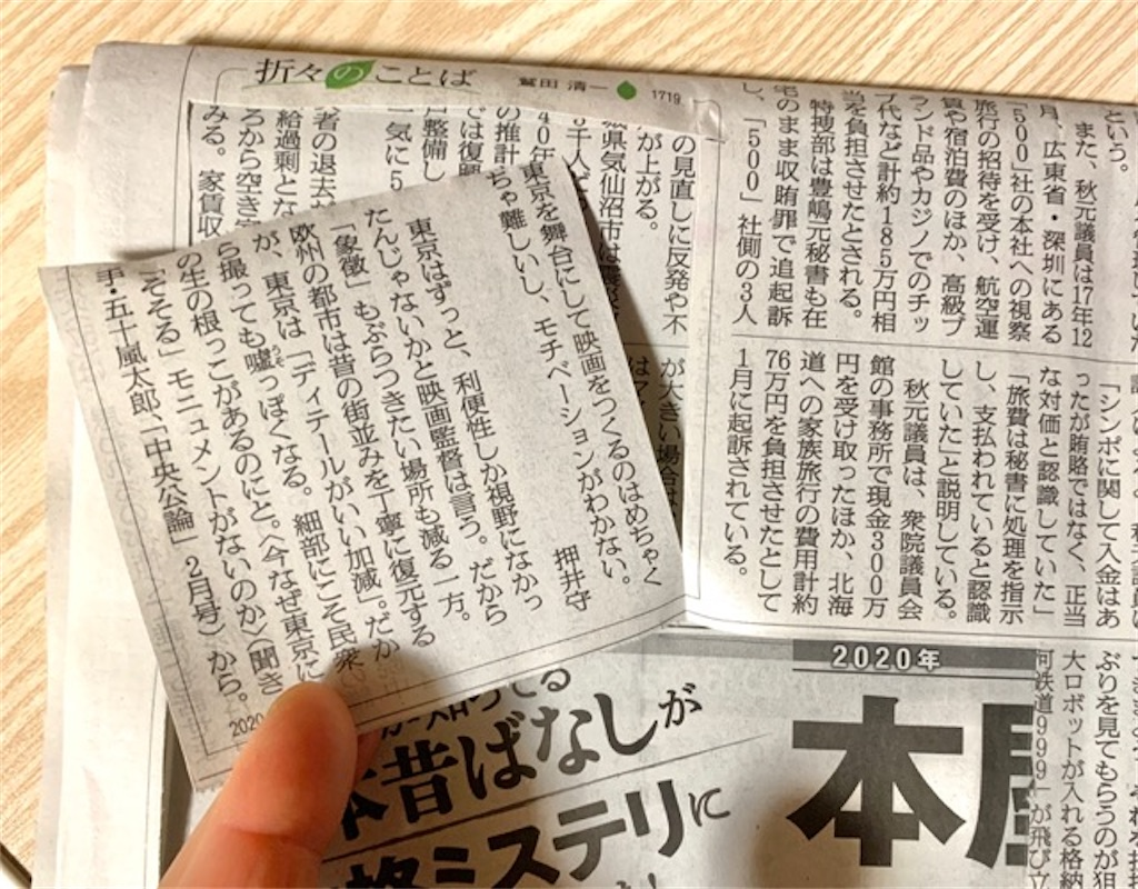 f:id:mitsu5858:20200205134749j:image