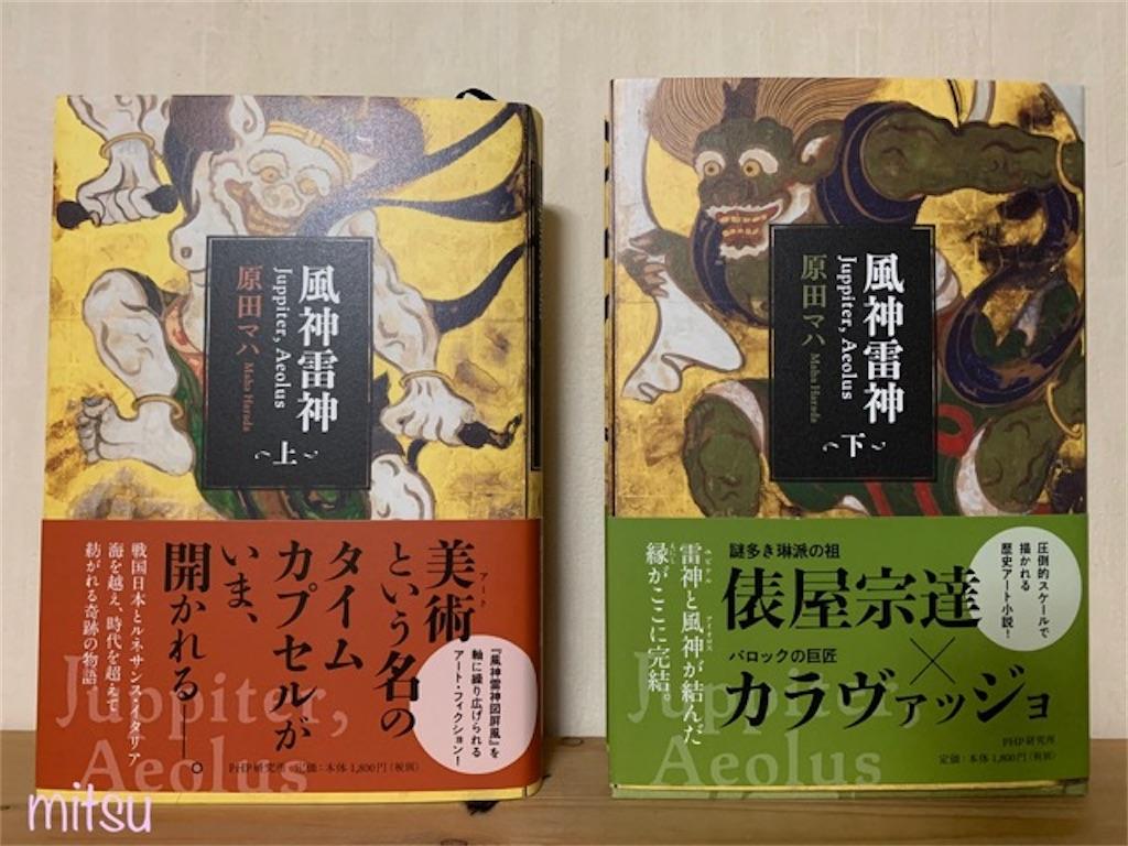 原田マハさん『風神雷神』を読んだ感想