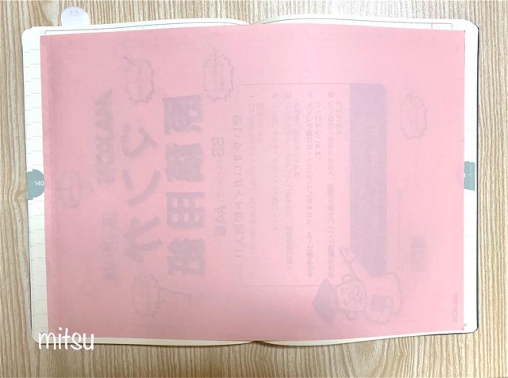 f:id:mitsu5858:20200214192603j:image