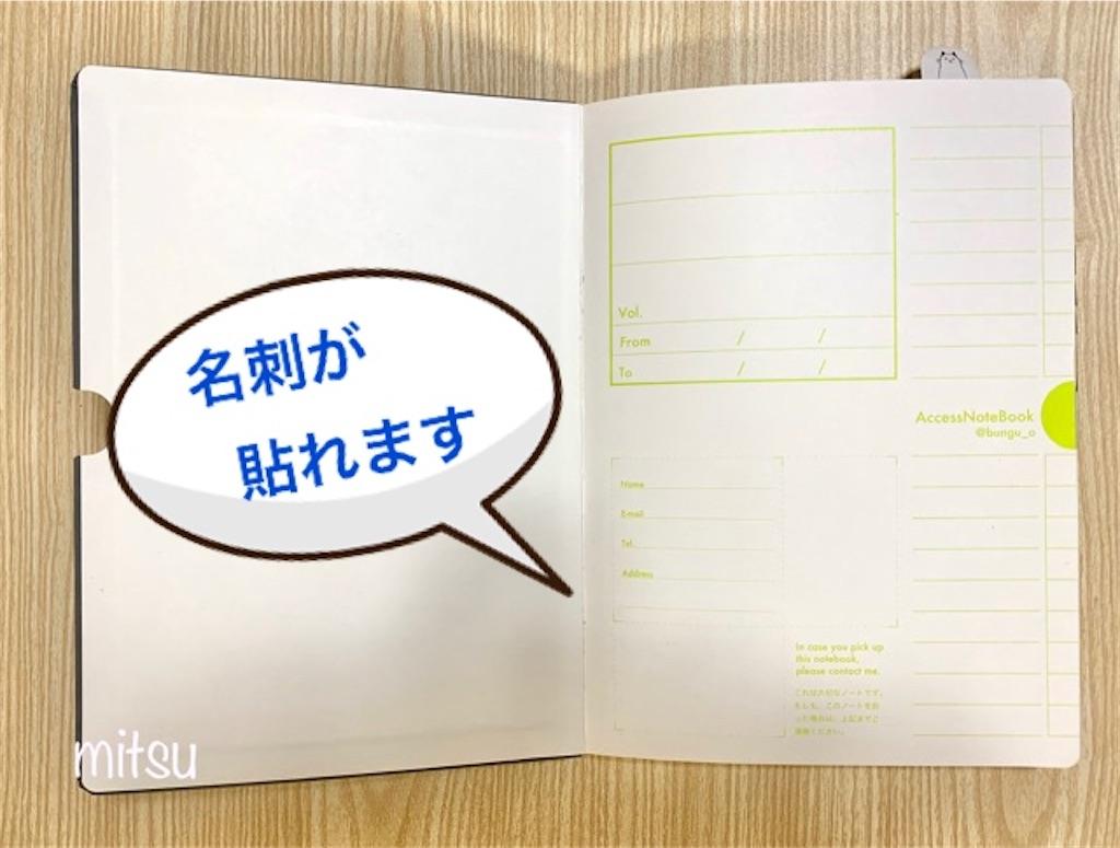 f:id:mitsu5858:20200214215732j:image