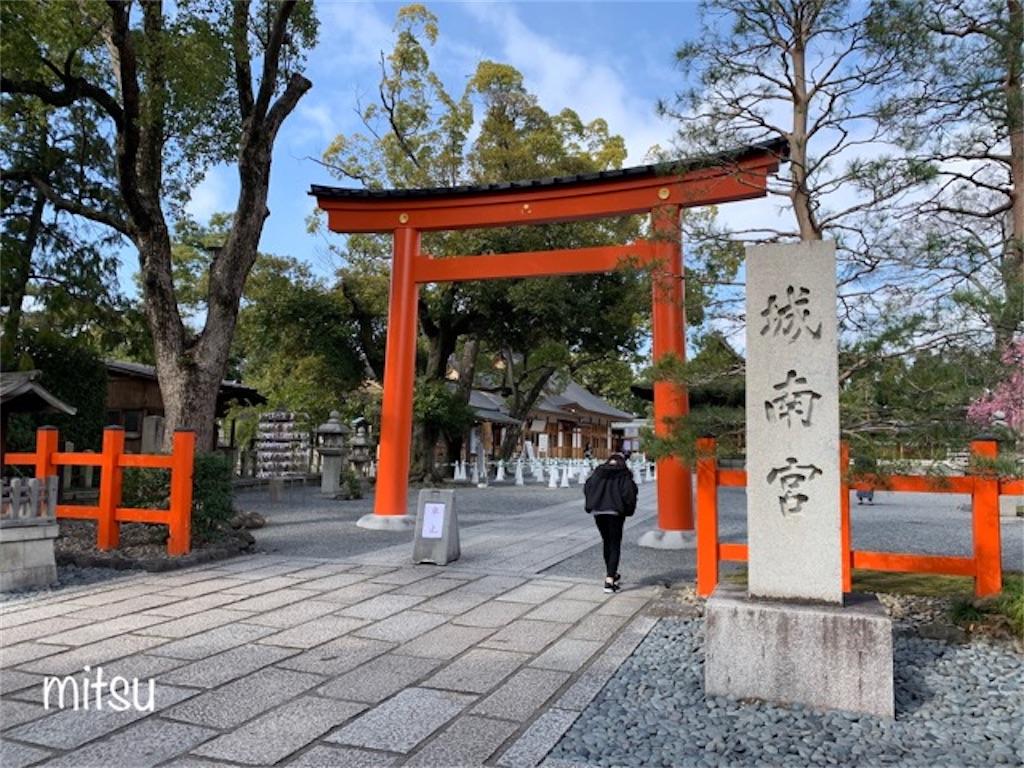 京都の城南宮