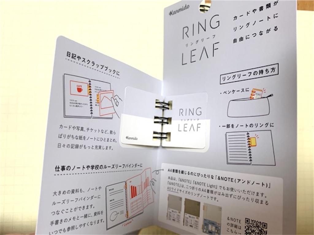 リングノートにおすすめアイテムのリングリーフ