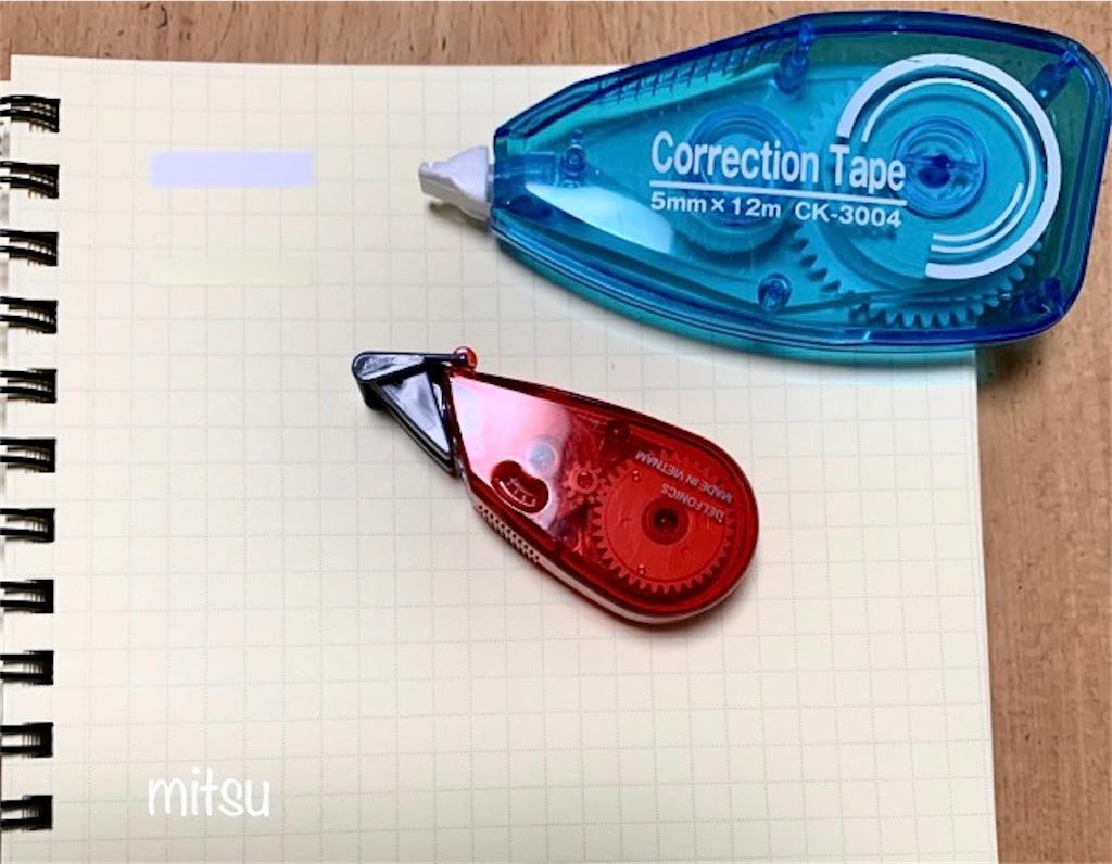 f:id:mitsu5858:20200221115305j:image