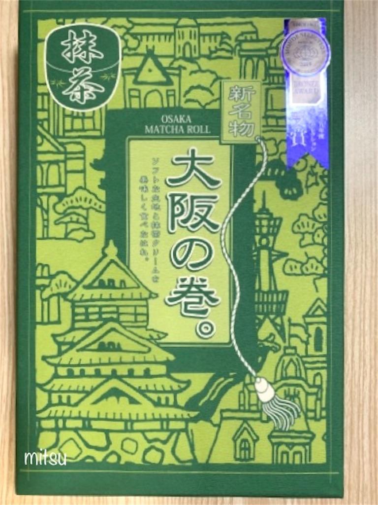 大阪土産【抹茶・大阪の巻。】どんなお菓子?