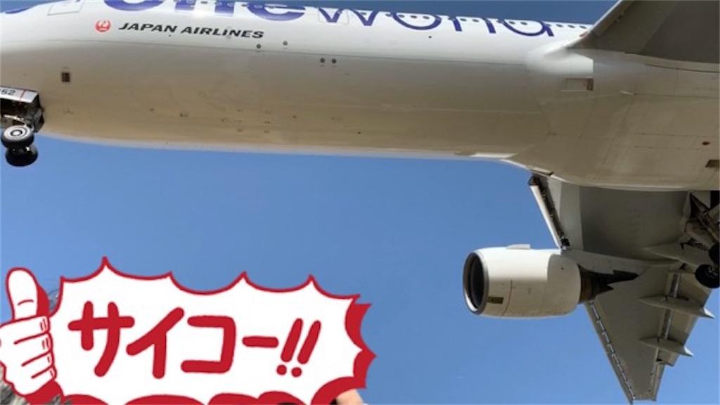 飛行機の撮影スポット【千里川土手】