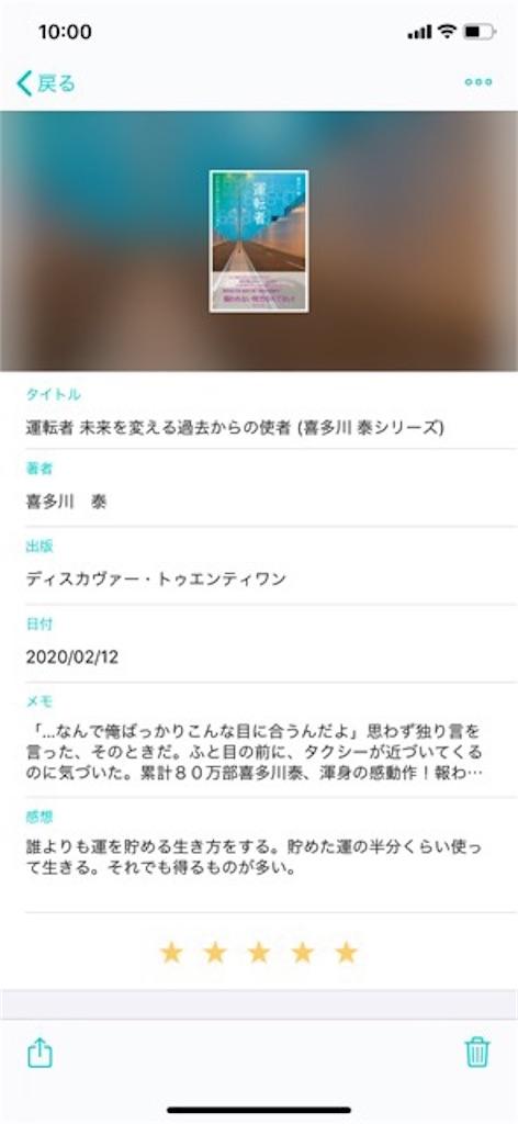 f:id:mitsu5858:20200402100214j:image