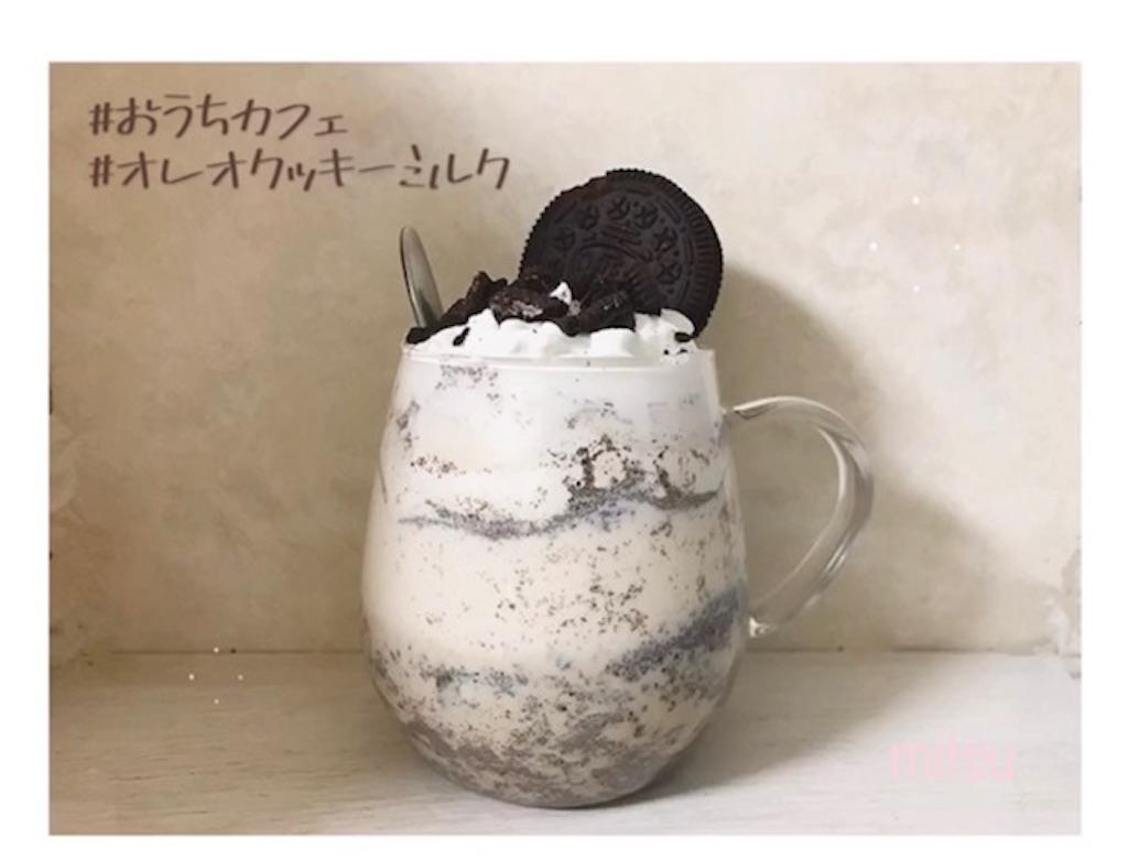 オレオクッキーミルク【おうちカフェ】