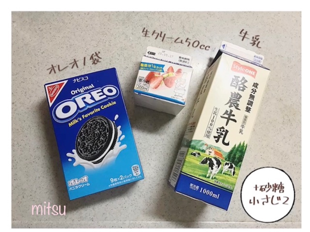 オレオラテミルクの作り方