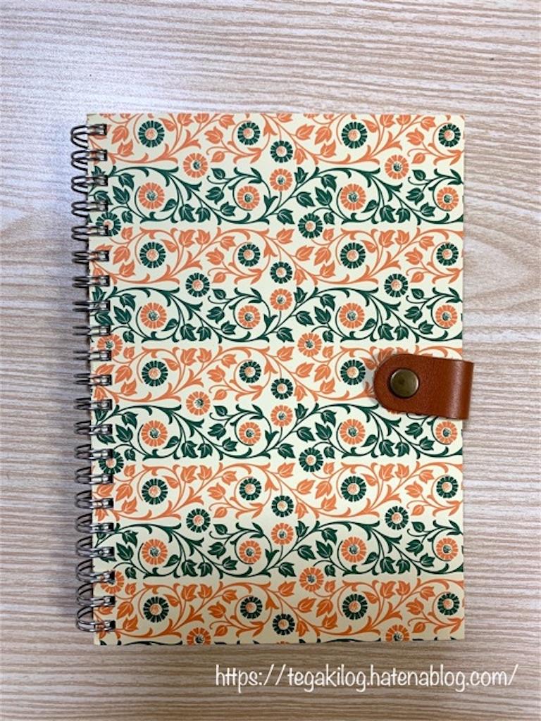 仕立てて作れるカキモリのノート