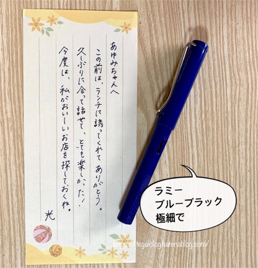 手紙や一筆箋に合うペンはどれ