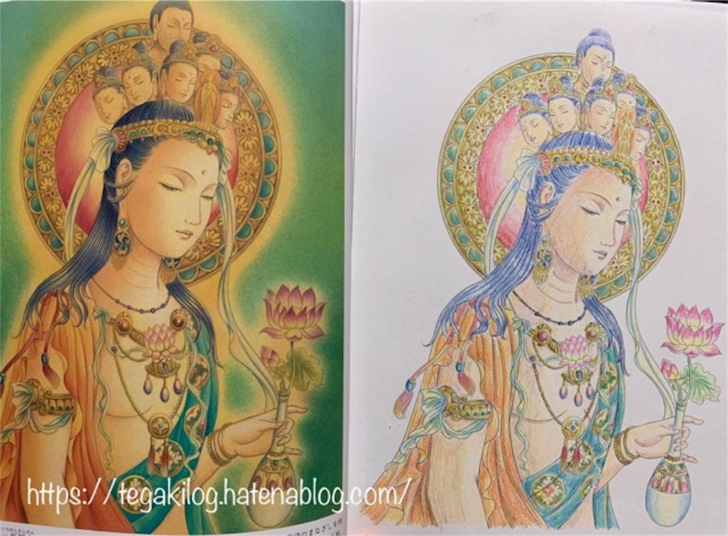 無印良品の色番号で仏画の塗り絵