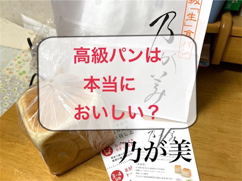 高級生食パン【乃が美】を初めて食べた!本当に美味しい?正直な感想