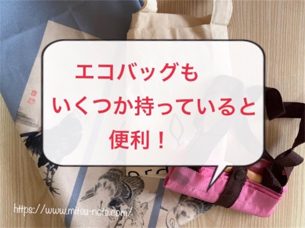 f:id:mitsu5858:20200701110221j:image